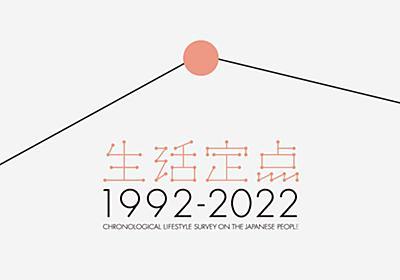 生活定点1992-2016 博報堂生活総研