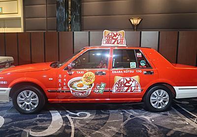 「0円タクシー」都内でスタート DeNAが広告モデルで仕掛ける、配車アプリの新戦略 - ITmedia NEWS