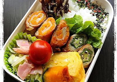 【お弁当】人参とオクラの肉巻き弁当 - ポテ子の目指せ!シンプルライフ
