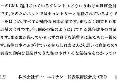 DHC会長が在日コリアンに対しヘイト発言か 公式サイトの文章がSNSで炎上:東京新聞 TOKYO Web