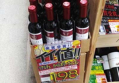 業務スーパーで「飲みきり」サイズのワインが198円で売られていたので試してみた話 - カキタクナッタラ