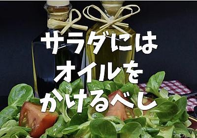 野菜には油をたっぷりかけて、カロテノイドを吸収しよう! 脂肪ゼロドレッシングとはサヨナラだ - PEAKを生きる