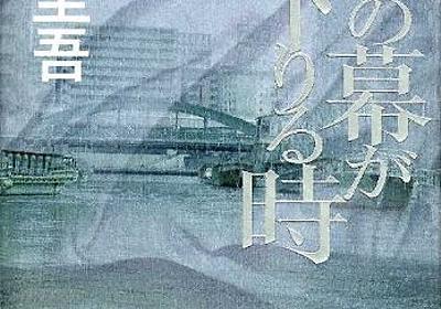 「 祈りの幕が下りる時 」東野圭吾 < ネタバレ・あらすじ > 被害者も容疑者も知っている人物!加賀シリーズ最終章! - へぇ~♪そうなんだ~♪