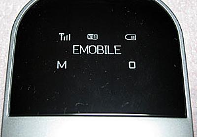 Pocket WiFi (D25HW) を契約したら必ずやっておくべき設定 - livedoor Blog(ブログ)
