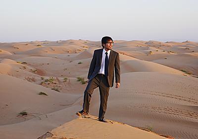 マンガ『マスターキートン』の知識「砂漠ではスーツがいい」は本当か? マジの砂漠にスーツで行ってみる - それどこ
