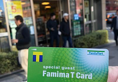 ファミマ、Tポイント運営会社株式を売却へ サービスは継続  :日本経済新聞