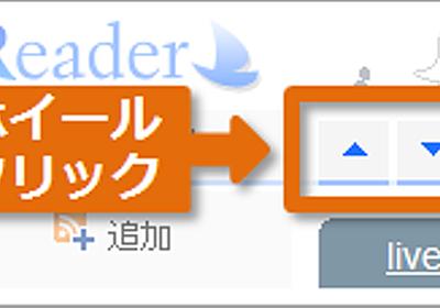 livedoor Readerに「既読化しないで次のフィードに移動する」機能を付加するGreasemonkeyスクリプト - ろ日記