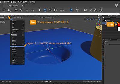【朗報】3D制作ソフト「blender」の1400ページにも及ぶ解説書が無償公開 勉強中の人には朗報すぎる : まとめダネ!