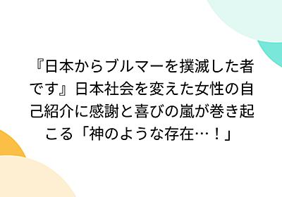 『日本からブルマーを撲滅した者です』日本社会を変えた女性の自己紹介に感謝と喜びの嵐が巻き起こる「神のような存在…!」 - Togetter