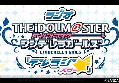 """""""デレラジ☆""""最新第85回までの過去アーカイブが全開放されるキャンペーン実施 - 電撃App"""