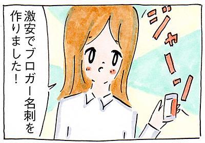 主婦だから激安が好き!もちろんブロガー名刺も【買い物日記】 : リンゴ日和。