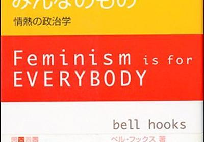 ツイッターフェミニズム運動におけるトランスジェンダー差別の動向 2018年7月~2019年1月現在 - yuki's diary