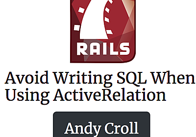 Rails: ActiveRecord::Relationで生SQLは避けよう(翻訳)