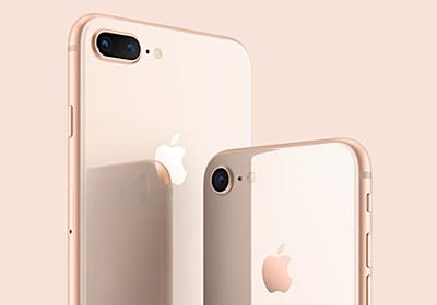 mineo、SIMフリーの新品iPhone8/8 Plusを発売、手軽なお試しも - iPhone Mania