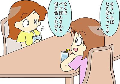 【今日のひとネタ】夫婦の馴れ初め話 - コウとメイのこうげき!