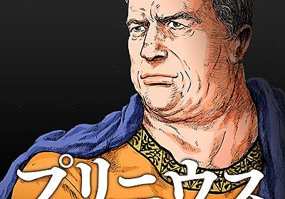 プリニウス - ヤマザキマリ/とり・みき / 54.クレタ | くらげバンチ