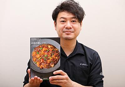 「四川料理のスゴい人」これまでの全レシピ14品目の振り返り&総まとめ - メシ通   ホットペッパーグルメ