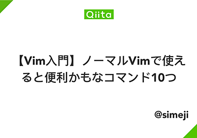 【Vim入門】ノーマルVimで使えると便利かもなコマンド10つ - Qiita