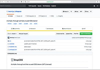 HTMLとCSSのファイルを解析し、未使用のCSSをお掃除してくれる便利なツール -DropCSS | コリス