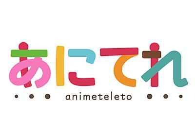 テレ東のアニメが月額700円で見放題「あにてれ」。「けものフレンズ」独自コンテンツも - AV Watch