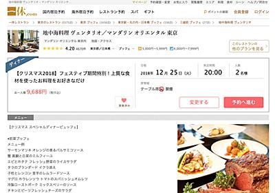 一休レストランの店舗ページをSPA化して Fastly で段階的リリースした話 - 一休.com Developers Blog