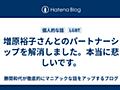 増原裕子さんとのパートナーシップを解消しました。本当に悲しいです。 - 勝間和代が徹底的にマニアックな話をアップするブログ
