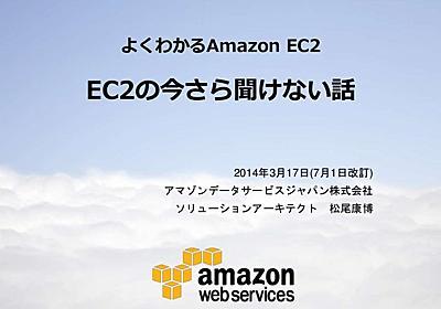 いまさら聞けない Amazon EC2