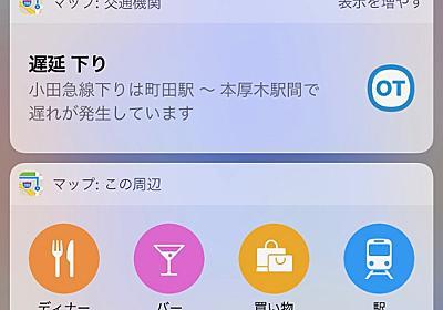 【iOS 10】「交通機関」の情報を表示してくれるマップウィジェットが便利♪ - isuta[イスタ] - おしゃれ、かわいい、しあわせ -