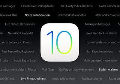 iPhone・iPad向け最新OS「iOS 10」が発表、10の新機能が追加されシリーズ史上最大のアップデートへ - GIGAZINE