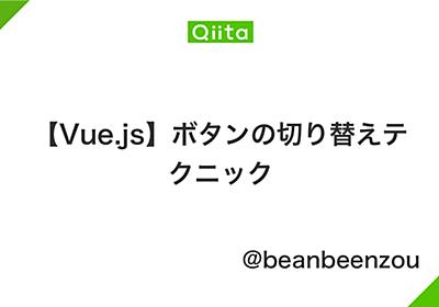 【Vue.js】ボタンの切り替えテクニック - Qiita