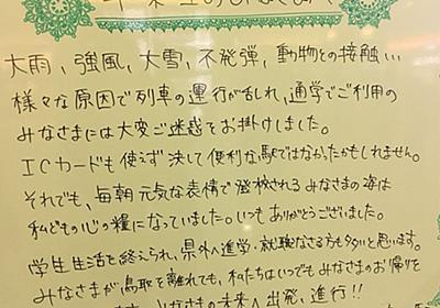 鳥取駅から地元の学校の卒業生へのメッセージがなんかいろいろすごい「斜め上いってる」「これが鳥取」 - Togetter