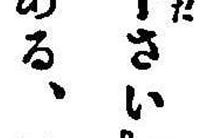 舞姫の主人公をボコボコにする最高の小説が明治41年に書かれていたので1万文字くらいかけて紹介する - 山下泰平の趣味の方法
