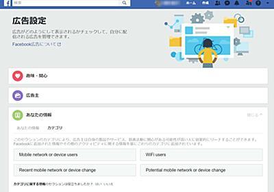 Facebookユーザーの74%は「あなたの情報カテゴリ」の存在すら知らない──米調査結果 - ITmedia NEWS