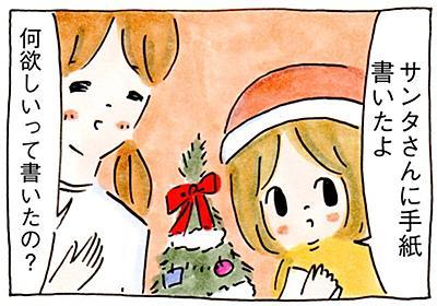 サンタと濃密なコネクションがあることをアピールした日 : リンゴ日和。