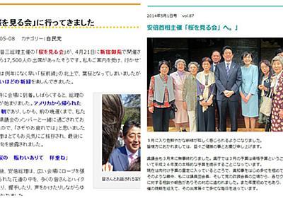 「桜を見る会」招待者がブログ削除 山口県周南市長「騒動に巻き込まれるのは嫌」 : J-CASTニュース