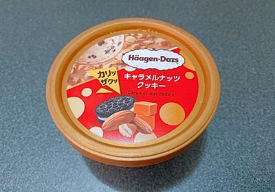 ファミマ限定発売のハーゲンダッツ キャラメルナッツクッキー無事GET! - るなぴむ。の食べろぐ🍽