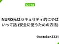 NURO光はセキュリティ的にやばいって話 (安全に使うための方法) - Qiita