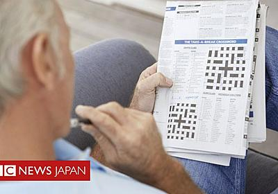 脳トレは知力低下に効果なし? 英研究 - BBCニュース