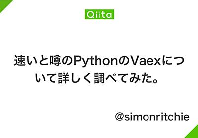 速いと噂のPythonのVaexについて詳しく調べてみた。 - Qiita