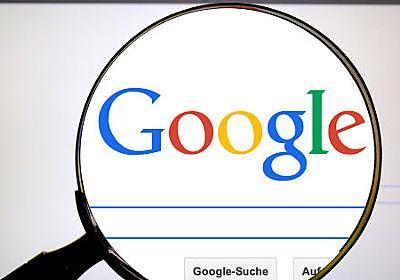 Googleが検索結果と広告を一目で判別できないように仕様変更、各所から非難の声 - GIGAZINE