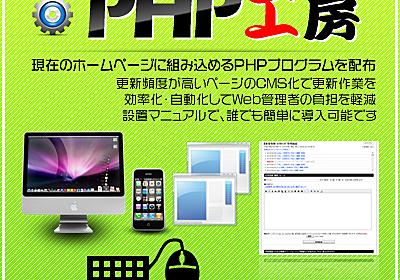 【MailForm01】PHPメールフォーム多機能版(著作権リンク無し)フリー(無料)|PHP工房