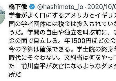 「デマです」と橋下徹氏のツイートに批判 学術会議問題で誤情報が拡散:東京新聞 TOKYO Web