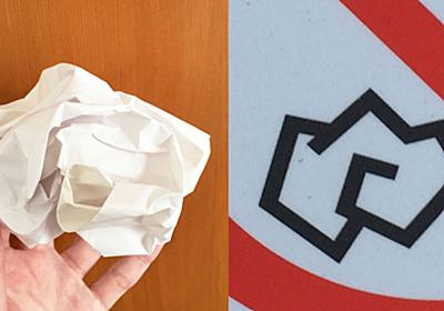 アイコンに描かれた紙ゴミは作れるのか :: デイリーポータルZ