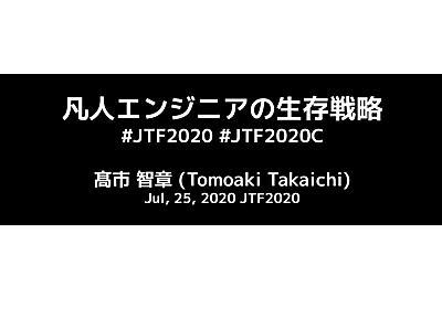 【JTF2020】凡人エンジニアの生存戦略 - Speaker Deck