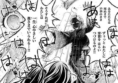 月ノ美兎が語るヤバイ少女漫画『秘密のチャイハロ』 (1/2) - ねとらぼ