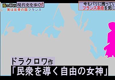 テレビ東京、「池上彰の現代史を歩く」使用画像について謝罪 ドラクロワの絵画ではなくコラ画像だった - ねとらぼ