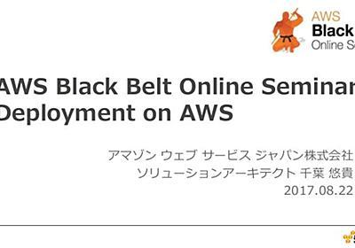 AWS Black Belt Online Seminar 2017 Deployment on AWS