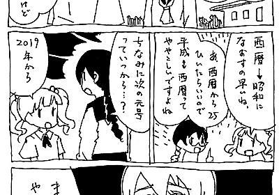 西暦←→元号ややこしい。昭和は簡単だった…。 - orangestarの雑記