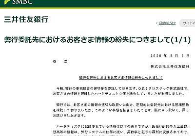 三井住友銀の顧客情報、保守委託先のOKIが紛失 最大7万件 - ITmedia NEWS