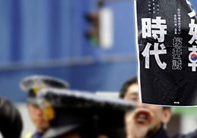 「差別」「排斥」はニッポンの娯楽になってしまったのか?(安田 浩一) | 現代新書 | 講談社(1/8)